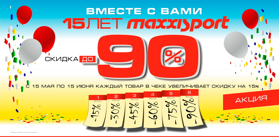 15 лет компании Maxxisport